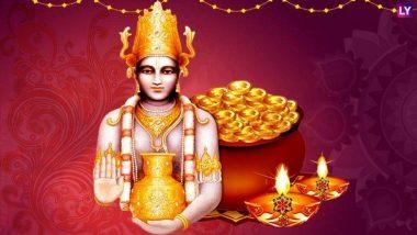 Dhanteras 2019 Shubh Muhurt: धनतेरसच्या दिवशी पुजा आणि सोनं खरेदीचा 'हा' आहे शुभ मुहूर्त