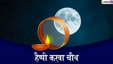 Happy Karva Chauth 2019 Wishes: करवा चौथ च्या शुभेच्छा देण्यासाठी खास  ग्रीटिंग्स, SMS, Messages, GIFs, Images, WhatsApp Status and Stickers!