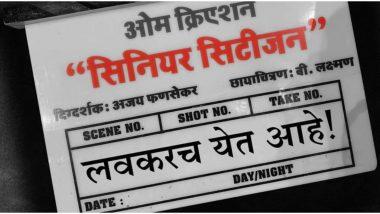 First Look Poster: अजय फणसेकर दिग्दर्शित 'सिनियर सिटीझन' लवकरच येणार प्रेक्षकांच्या भेटीला