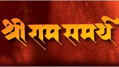 'श्री राम समर्थ' चित्रपट लवकरच होणार महाराष्ट्रात प्रदर्शित; 'हा' कलाकार साकारणार रामदास स्वामींची भूमिका