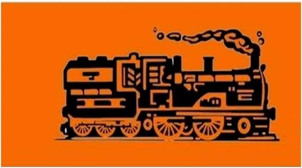 Maharashtra Assembly Election 2019: 'मनसे'च नाही तर शिवसेना पक्षाचंही निवडणूक चिन्ह होतं रेल्वे इंजिन; जाणून घ्या त्या मागचा संपूर्ण इतिहास