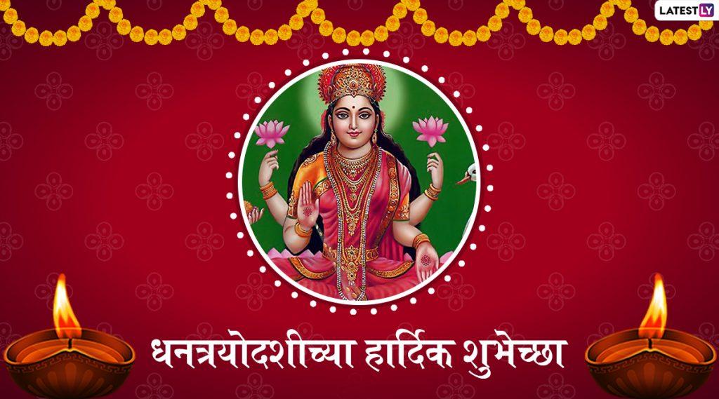 Happy Dhanteras 2019 Wishes: धनत्रयोदशीच्या मराठी शुभेच्छा, ग्रीटिंग्स, SMS, Wishes,GIFs, Images, WhatsApp Status च्या माध्यमातून देऊन साजरी करा कुबेर जयंती