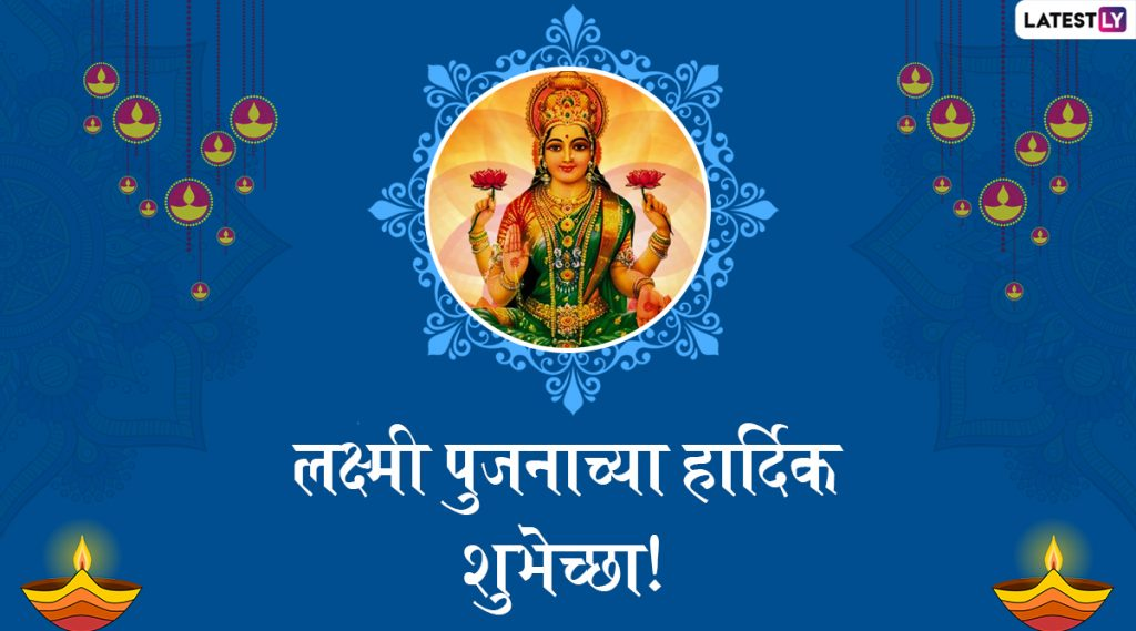 Laxmi Pujan 2019 Messages: लक्ष्मी पूजनाच्या मराठी शुभेच्छा देण्यासाठी Wishes, Greetings आणि शुभेच्छापत्रं!