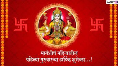 Margashirsha Guruvar Vrat 2019 Wishes: मार्गशीर्ष गुरूवार व्रताच्या मराठमोळ्या  शुभेच्छा HD Images,Greetings, Messages च्या माध्यमातून शेअर करून साजरे करा मंगलमय पर्व!