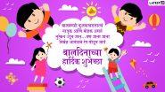 Happy Children's Day 2019 Messages: बालपणीचे महत्व पटवून देणा-या या संदेशांच्या माध्यमातून आपल्या जिगरी दोस्तांना द्या बालदिनाच्या शुभेच्छा