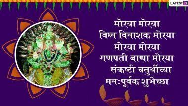 Happy Sankashti Chaturthi 2019 Wishes: संकष्टी चतुर्थी निमित्त ग्रीटिंग्स, SMS, Messages, GIFs, Images, WhatsApp Status च्या माध्यमातून द्या मंगलमयी शुभेच्छा!