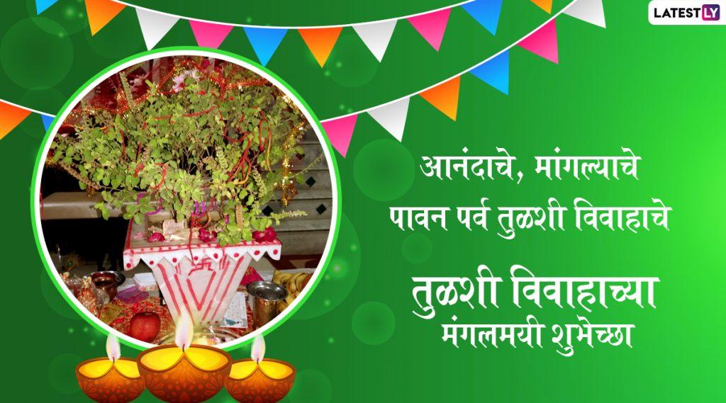 Happy Tulsi Vivah 2019 Wishes: तुळशी विवाहाच्या मराठमोळ्या ग्रीटिंग्स, SMS, Messages, Whatsapp Status च्या माध्यमातून देऊन धुमधडाक्यात लावा तुळशीचे लग्न