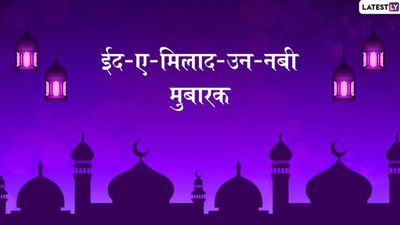 Eid-e-Milad un Nabi Mubarak Wishes: ईद- ए- मिलाद उन नबी च्या शुभेच्छा देण्यासाठी खास Greetings, SMS, GIFs, Images, WhatsApp Status आणि मराठमोळी शुभेच्छापत्रं!