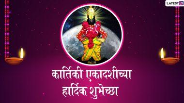 Kartiki Ekadashi 2019 Wishes: कार्तिकी एकादशी निमित्त शुभेच्छा देणारे मराठी संदेश, Images, Messages, WhatsApp Status विठुरायाच्या भक्तांसोबत शेअर करून करा आनंद द्विगुणित