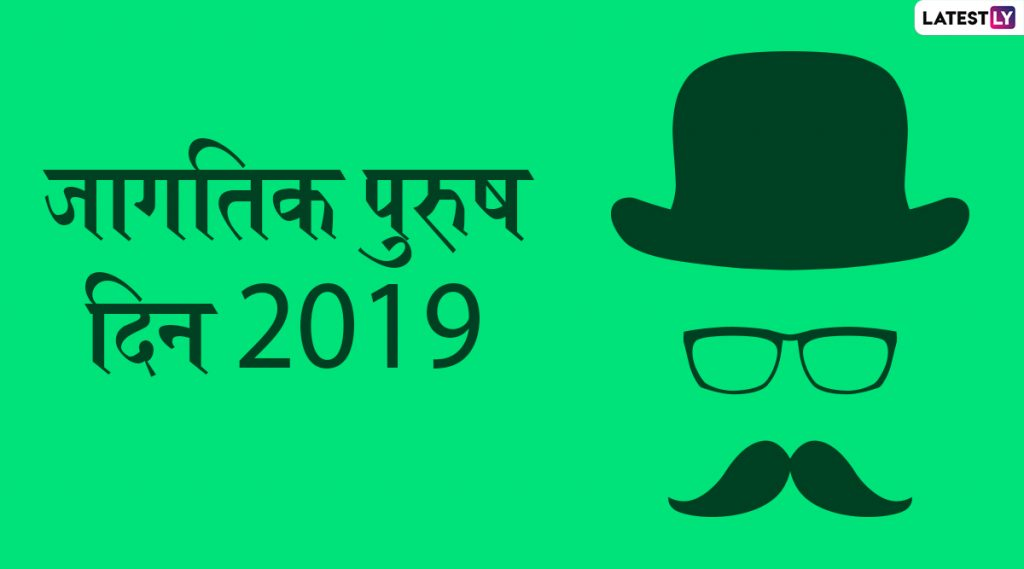 Happy International Men's Day 2019 HD Images: जागतिक पुरुष दिनाच्या शुभेच्छा देणारे Greetings, Wallpapers, WhatsApp Status शेअर करून द्या तुमच्या मित्रपरिवाराला खास संदेश