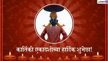 Kartiki Ekadashi 2019 Messages: कार्तिकी एकादशीच्या मराठी शुभेच्छा, Wishes, Greetings, Facebook आणि WhatsApp Status च्या माध्यमातून शेअर करुन साजरा करा 'देव उठनी एकादशी' चा सोहळा