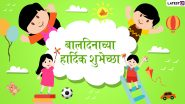 Happy Children's Day 2019 HD Images: बालदिनाच्या शुभेच्छा देणारे मराठी Greetings, Wallpapers, Whatsapp Status शेअर करून सेलिब्रेशन करा खास!
