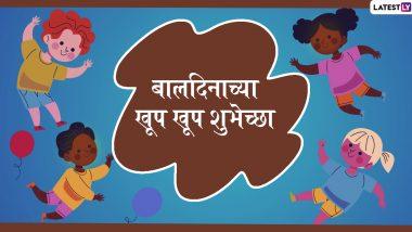 Happy Children's Day Wishes: बालदिनाच्या शुभेच्छा देणारे मराठी Messages, Greetings, SMS, GIFs, Images, WhatsApp Status मित्रांसोबत शेअर करून साजरा करा हा खास दिवस