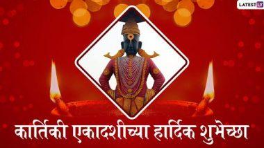 Kartiki Ekadashi 2019 Wishes and Messages: कार्तिकी एकादशीच्या मराठमोळ्या  शुभेच्छा, Wishes, Greetings, Images च्या माध्यमातून शेअर करून द्या विठू भक्तांना देव उठनी एकादशीच्या शुभेच्छा