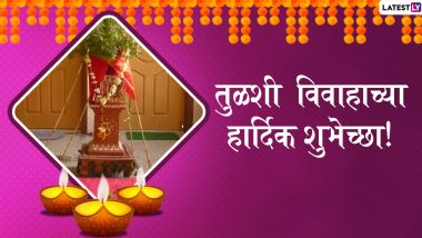 Happy Tulsi Vivah 2019 HD Images: तुलसी विवाह शुभेच्छा निमित्त मराठी Greetings, Wallpapers, WhatsApp Stickers शेअर करुन साजरा करा कार्तिकी द्वादशीचा सण!