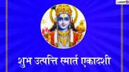 Utpanna Ekadashi 2019 Wishes: उत्पत्ती एकादशीच्या शुभेच्छा WhatsApp, Facebook द्वारा Wishes, Messages, Greetings च्या माध्यमातून शेअर करून साजरा करा मंगलमय दिवस