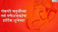 Sankashti Chaturthi 2021: संकष्टी चतुर्थी निमित्त मराठी शुभेच्छा, Wishes, Images, WhatsApp Status