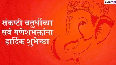 Happy Sankashti Chaturthi HD Images: संकष्टी चतुर्थी निमित्त Greetings, Wallpapers, Wishes शेअर करुन बाप्पाच्या प्रिय गणेशभक्तांना द्या शुभेच्छा!