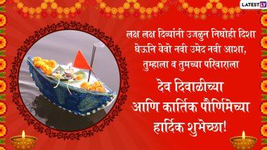 Dev Diwali 2019 Wishes: 'देव दिवाळी' आणि 'कार्तिक पौर्णिमा'च्या निमित्ताने Mesages Greetings, SMS, Images, WhatsApp Status शेअर करून आपल्या मित्रपरिवाराला द्या खास मराठमोळ्या शुभेच्छा!
