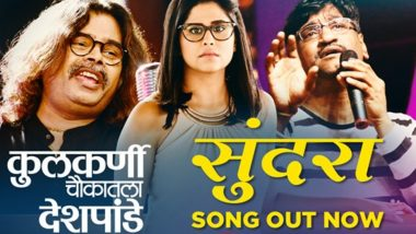 अजय गोगावले यांच्या आवाजातलं एक काळजाला भिडणारं गाणं म्हणजे 'सुंदरा'; पहा 'कुलकर्णी चौकातला देशपांडे' चित्रपतील या गाण्याची खास झलक