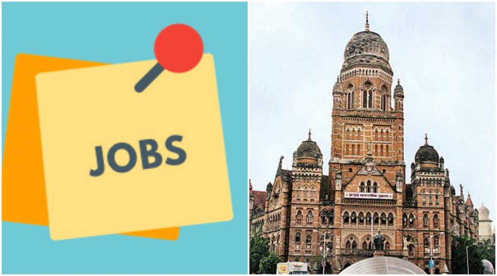 मुंबई: महापालिकेत 341 इंजिनियरिंग पदाची भरती, संपूर्ण माहिती घ्या जाणून