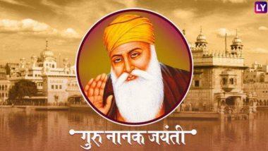 Guru Nanak Jayanti 2019: आयुष्य कसे जगावे याचा मूलमंत्र देणारे गुरुनानकांचे '9' बहुमोल उपदेश