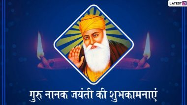 Guru Nanak Jayanti 2019 Wishes: गुरु नानक देव जी यांच्या 550 व्या जयंती निमित्त खास हिंदी Messages, WhatsApp Stickers, Facebook Greetings,Photo SMS, GIF Images, Wallpapers च्या माध्यमातून द्या गुरपुरबच्या शुभेच्छा!