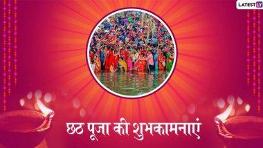 Happy Chhath Puja 2019 Wishes: छठ पूजेच्या शुभेच्छा देण्यासाठी  WhatsApp Status, Facebook Greetings, Messages, SMS, Images मधून शेअर करा हे खास हिंदी संदेश