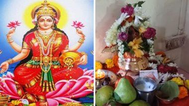 Margashirsha Guruvar Vrat: मार्गशीर्ष गुरुवार व्रत पूजा विधी, नियम व वैभवलक्ष्मी घट मांडणी कशी करावी? जाणून घ्या संपूर्ण माहिती