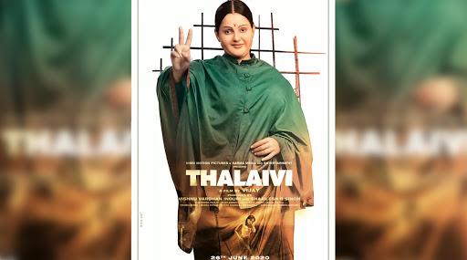 जयललिता यांचा बायोपिक 'थलाइवी'चा फस्ट लुक आणि टीझर प्रदर्शित (Watch Video)