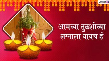 Tulsi Vivah Invitation Marathi Messages Format: तुलसी विवाह निमंत्रण पत्रिका WhatsApp Messages आणि Images द्वारा शेअर करून मित्र आणि आप्तेष्टांना द्या तुळशीच्या लग्नाचं आमंत्रण!