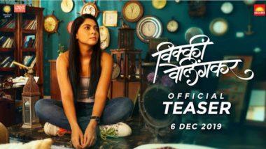 Vicky Velingkar Movie Teaser: सोनाली कुलकर्णी च्या 'विक्की वेलिंगकर' सिनेमाचं टीझर प्रेक्षकांच्या भेटीला; 'लाईफ इज फुल ऑफ सरप्राईजेस' म्हणत उलगडणार रहस्य (Watch Video)