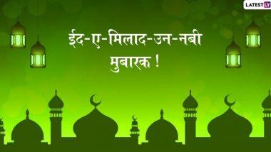 Eid-e-Milad 2019 Wishes and Messages: ईद- ए- मिलाद उन नबी च्या शुभेच्छा देण्यासाठी खास Greetings, WhatsApp Status Images आणि WhatsApp Stickers च्या माध्यमातून देऊन करा साजरा ईद मिलाद उन नबी चा सण