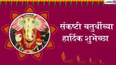 Happy Sankashti Chaturthi 2019 Wishes: विघ्नहर्ता गणेशाच्या संकष्टी चतुर्थीनिमित्त मराठमोळ्या ग्रीटिंग्स, SMS, Messages, GIFs, Images, WhatsApp Status च्या माध्यमातून द्या मंगलमयी शुभेच्छा