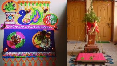 Tulsi Vivah Special Rangoli 2019: यंदा तुळशी विवाहानिमित्त काढा 'या' विशेष रांगोळी डिझाईन्स (Watch Video)