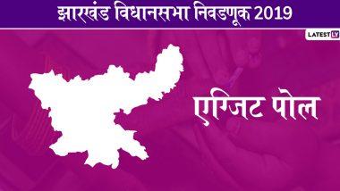 Jharkhand Legislative Assembly Elections Result 2019: ABP News-C Voter सर्वेमध्ये महागठबंधनची बाजी, 31-39 जागा मिळण्याची शक्यता, भाजपचे कमळ 28-36 वर थांबण्याची चिन्हे