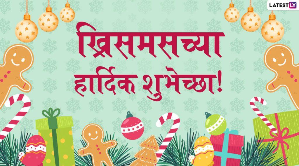 Happy Christmas 2019 Messages: ख्रिसमस शुभेच्छा संदेश, मराठी ग्रीटिंग्स, Images, WhatsApp Status च्या माध्यमातून देऊन द्विगुणित करा नाताळ सणाचा आनंद!