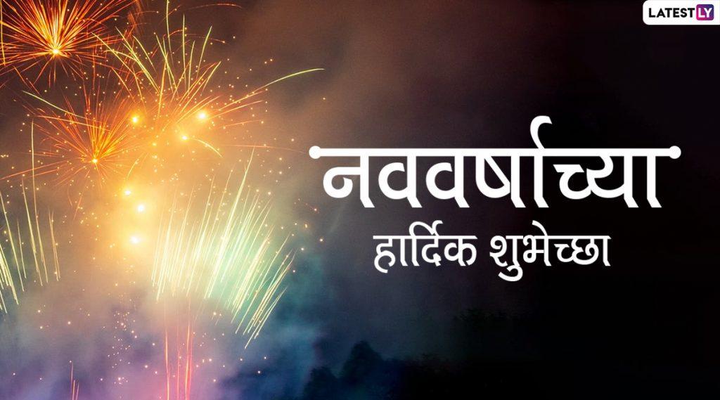 Happy New Year 2020 Advance Wishes: नववर्षाच्या मराठमोळ्या शुभेच्छा Greetings, Images, Whatsapp Status, Facebook च्या माध्यमातून देऊन करा नुतन वर्षाचे स्वागत जल्लोषात