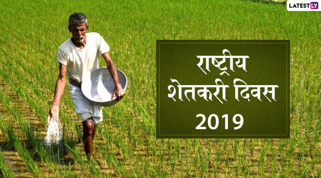 Kisan Diwas 2019 Wishes: किसान दिवसाच्या शुभेच्छा देण्यासाठी Messages, HD Images, WhatsApp Status च्या माध्यमातून शेअर करा आंनद; शेतकरी बांधवांना देऊ शकाल कामाची पोचपावती