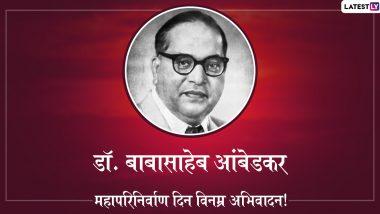 DR BR Ambedkar Mahaparinirvan Din 2019: पाहा बाबासाहेब आंबेडकर यांचे काही दुर्मिळ व्हिडिओ (Watch Video)