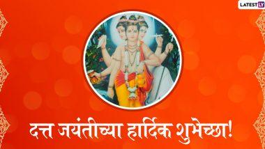 Happy Datta Jayanti 2019 Images: दत्त जयंतीच्या शुभेच्छा देणारे HD Greetings, Wallpapers, Wishes, WhatsApp Status शेअर करून तुमच्या मित्रपरिवाराला द्या खास संदेश!