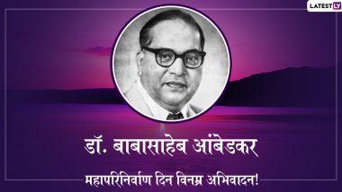 Dr. BR Ambedkar Mahaparinirvan Din 2019 HD Images: महापरिनिर्वाण दिन,डॉ. बाबासाहेब आंबेडकरयांना अभिवादन करण्यासाठी खास HD Greetings, Wallpapers