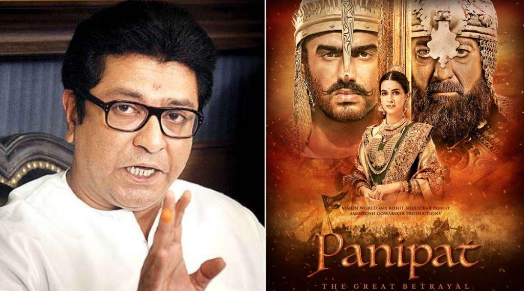 Raj Thackeray On Panipat: पाहा मनसे अध्यक्ष राज ठाकरे  काय लिहितात 'पानिपत' चित्रपटाबद्दल...