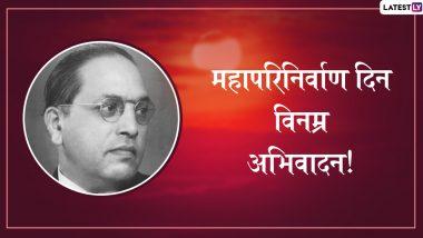 DR BR Ambedkar Mahaparinirvan Din 2019 Messages: 63व्या महापरिनिर्वाण दिन निमित्त डॉ. बाबासाहेब आंबेडकर यांना अभिवादन करणारे मराठी मेसेजेस आणि  WhatsApp Status
