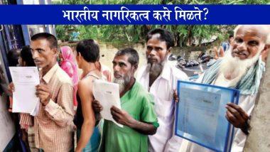 CAA: भारतीय नागरिकत्व कसे मिळते? काय आहेत राज्यघटनेतील तरतुदी? वाचा सविस्तर