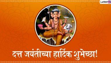 Datta Jayanti 2019:  दत्त जयंती दिवशी पारायण केल्या जाणार्या श्री गुरूचरित्र मिळणारे मोलाचे संदेश