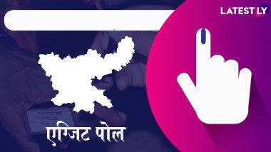 Jharkhand Election Vidhan Sabha Exit Poll Result 2019: झारखण्ड विधानसभा निवडणूक 2019 एक्झिट पोल्स अंदाज सायंकळा 6 वाजात होणार जाहीर