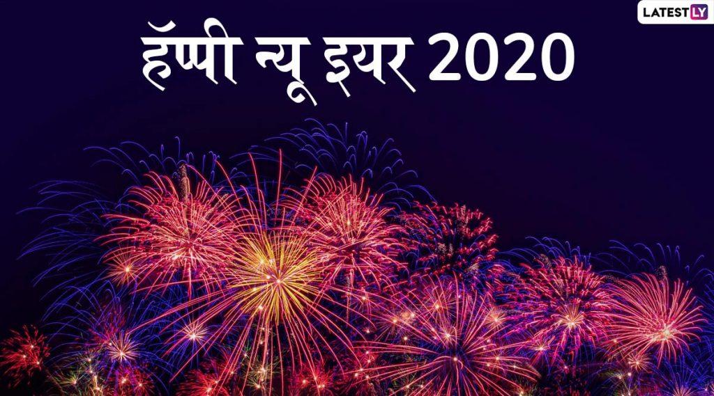 Happy New Year 2020 Wishes: नवीन वर्षाच्या शुभेच्छा मराठी संदेश,  Messages, GIFs, Images, WhatsApp Status च्या माध्यमातून शेअर करून स्वागत करा 21 व्या शतकातील तिसर्या दशकाचं