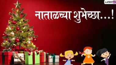 Merry Christmas 2019 HD Images: नाताळ सण साजरा करा आप्तेष्टांना शुभेच्छा देऊन! त्यासाठी वापरा मेरी ख्रिसमस HD Wallpapers, Greetings