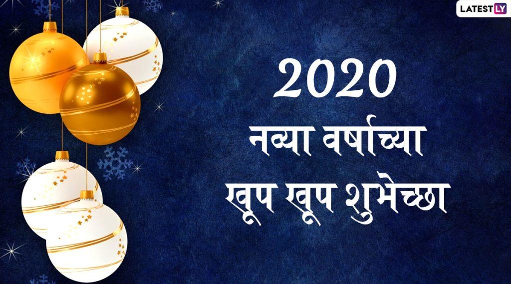 Happy New Year 2020 Wishes: नववर्षाच्या मराठमोळ्या शुभेच्छा messages, Whatsapp Status, Images च्या माध्यमातून देऊन करा नव्या वर्षाची चैतन्यमयी सुरुवात